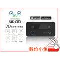 數位小兔【Weeview SID 3D 攝影機 單機版】雙鏡頭 3D照片 錄影 影片 立體 3D相機 VR 口袋機 高畫質 WIFI 公司貨 gopro