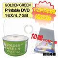 【12月拼年終限定版】金綠霧面可印DVD-R 16X 4.7GB 空白光碟片/燒錄片 100片加贈24片裝CD包1個