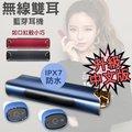 G K SHOP 防水耳機洗澡聽歌 磁吸充電無線耳機 S2藍芽耳機4.2防水IPX7 磁吸式雙耳無線藍芽耳機850mAh行動電源