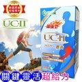 【好朋友】加強型 UC-II ®非變性二型膠原蛋白(MSM+薑黃) 30顆膠囊/盒★靈活新上市★