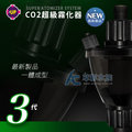 【AC草影】UP 雅柏 第三代 CO2超級霧化器(12/16mm)【一個】