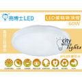 《城市之光City Lights》亮博士 LED 60W 蛋糕燈 吸頂燈 防塵防水 全電壓