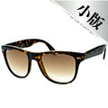 Ray Ban 雷朋 RB4105-710/51-50 折疊款太陽眼鏡-亮琥珀框-漸層棕鏡面【KEL國際精品眼鏡 原廠公司貨】