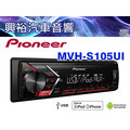 【Pioneer】 MVH-S105UI MP3/USB/AUX/iPod/iPhone 無碟主機*支援Android.MIXTRAX混音.先鋒公司貨