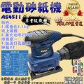 刷卡分期 送打孔器日本ASAHI AS4511電動砂紙機 砂磨機 附集塵裝置 散打 磨平機 達龍TA8405