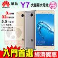 Huawei Y7 3G/32G 5.5吋 超強電力 智慧型手機 免運費