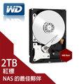 WD【紅標】2TB 3.5吋 NAS硬碟 (WD20EFRX)