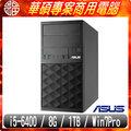 【阿福3C】華碩 B150 商用電腦(MD631/D630MT/MD790/M32CD/VM4640G/VM4650/GD30CI可參考)(i5-6400 8G 1TB Win7專業版 三年保固)