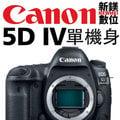 【新鎂】可刷卡免運!CANON EOS 5D Mark IV (5D4,5DMK4)單機身 (公司貨)