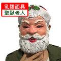 【飛兒】表演必備!乳膠面具 聖誕老人 聖誕節 節日活動 道具 化妝party 搞怪 面具 舞會 頭套 角色扮演 161