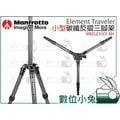 數位小兔【Manfrotto Element Traveler 小型 碳纖反摺三腳架 MKELES5CF-BH】公司貨