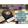 恩比 Ambi 不挑鍋電陶爐(附燒烤盤) 耐熱微晶面板 定時 5段火力調整 過熱保護 台灣製 KT-CH03