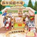 森林家族 森林超級市場豪華組 EP26809(內附灰斑紋貓媽媽)