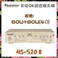 【AudioKing 台灣憾聲】卡拉OK綜合擴大機 專業主機 香檳色《HS-520 II》全新原廠保固