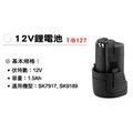 SHIN KOMI型鋼力 12V鋰電池1.5AH T-B127