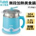 富士電通 無段加熱美食鍋FT-PN01 2.2L/雙層防燙/304不鏽鋼內膽/附不鏽鋼蒸籠蒸架
