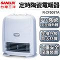 SANLUX台灣三洋 定時陶瓷電暖器 R-CF509TA 全機外殼防火材質/PTC陶瓷安全發熱