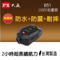 贈送16G 記憶卡 PX大通機車專用行車記錄器 B51