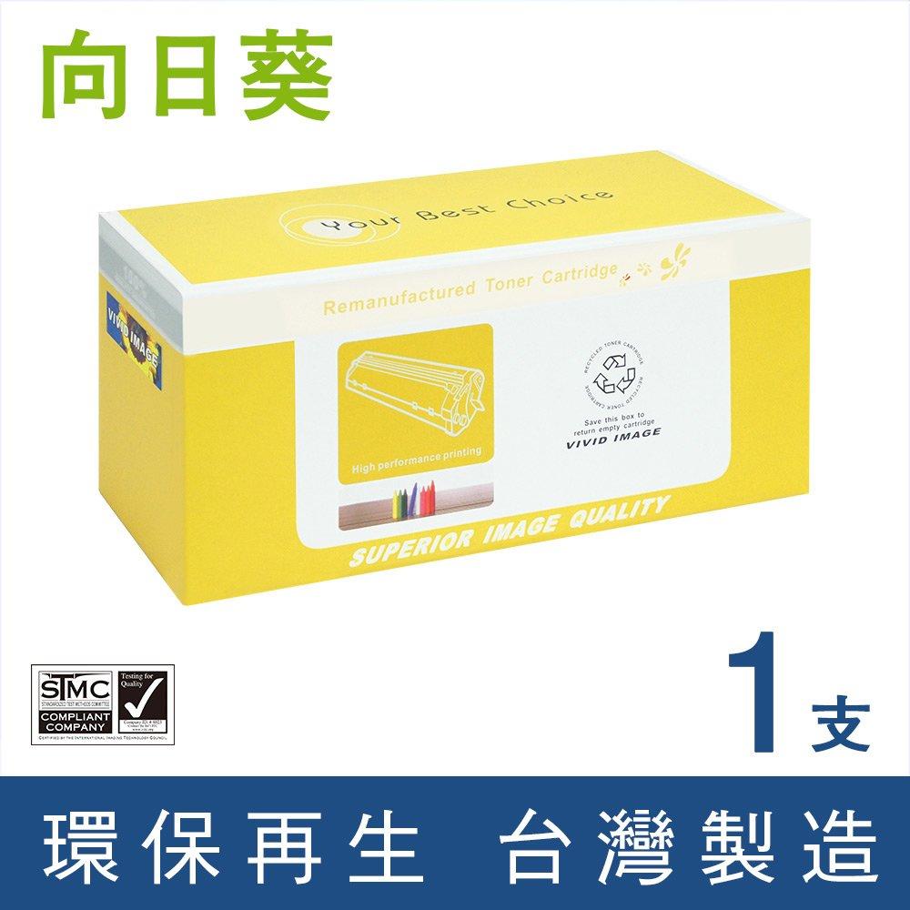 向日葵 for Epson S050699 黑色高容量環保碳粉匣 /適用 Epson AL-M400DN