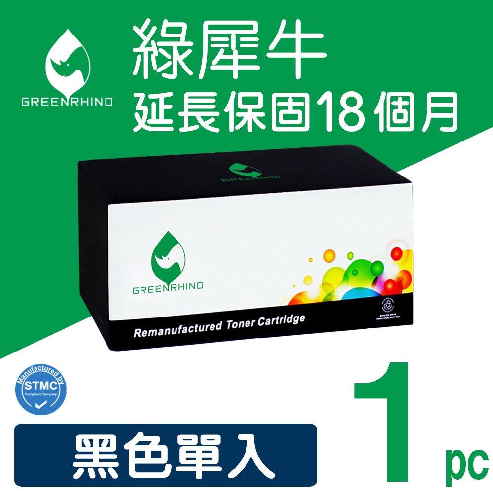 綠犀牛 for Epson S050699 黑色 高容量 環保碳粉匣 /適用 HP WorkForce AL-M400/AL-M400DN