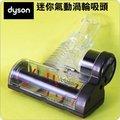 #鈺珩#Dyson 原廠氣動式汽車內部吸頭、加強版床墊吸頭、床單吸頭、沙發吸頭、寵物窩吸頭DC36 DC37 DC45