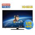 HERAN禾聯 32吋LED液晶顯示器(HD-32DC6)