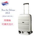[佑昇洋行]AMERICAN TOURISTER 美國旅行者 85A升級版 Bon Air Deluxe AS3 飛機輪 PP材質 20吋登機箱
