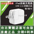 實體店面Apple 12W 2.4A快充 原廠充電器 iPhone 8 7 X 6s Plus i7 ipad平板電腦