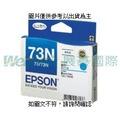 EPSON No.73N 藍色墨水匣 No.73N 藍色墨水匣 T20 (可印495張)/30/40W/21/ TX200(可印375張)/100/300F/600F [HCQ] [全新免運][編號 ..