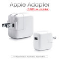 Apple iPad iPhone A1401 原廠旅充 蘋果充電器 12W 2.4A USB 電源轉接器 原廠USB充電器  適用iPad /iPad Air 1/2 iPhone X 8 7 6 ..