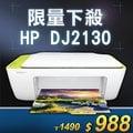 【限量下殺100台】HP DeskJet 2130 相片噴墨多功能事務機 /適用 F6U64AA/F6U63AA