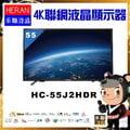 【禾聯液晶】55吋 4K聯網 HDR 液晶電視+視訊盒《HC-55J2HDR》台灣精品*保固三年