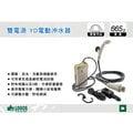 ||MyRack|| 日本LOGOS 雙電源 YD電動沖水器 電動SHOWER器 行動淋浴器 No.69930001
