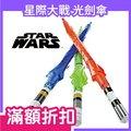 【昔哥日貨】日本 星際大戰 Star Wars 光劍 雨傘 直立傘 最後的絕地武士【新品上架】