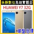 【承靜數位】新機 HUAWEI Y7 32G 空機價 1200萬畫素拍照手機 破盤最低價舊換新折抵最高可搭配門號 高雄