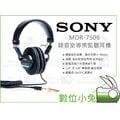 數位小兔【Sony MDR-7506 專業監聽耳機】MDR7506 耳罩式耳機 DJ 頭戴式 錄音室 廣播 收音