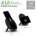 SUNBEAM Wireless charger高速10W QI認證智能芯片 雙線圈無線充電器-K10 (TYPE-C接口USB3.0供電)