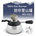 陶瓷爐頭 迷你登山爐 WS-1012 迷你盧 瓦斯爐