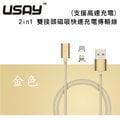 【USAY】2in1 雙接頭磁吸快速充電傳輸線(支援高速充電)