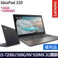 【福利品】Lenovo IdeaPad 320 80XL000UTW (15.6吋HD/i5-7200U/NV 920MX 2G獨顯/4G/500GB/無系統) 超值效用款筆電 灰