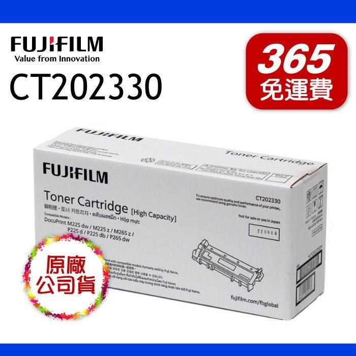 Fuji Xerox 原廠碳粉匣 CT202330高容量 適用 P225d/P265dw/M225dw/M225z/M265z 富士全錄