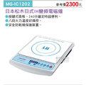 [詔暘禮贈品]《S18電器製品類》 MG-IC1202日本松木日式IH變頻電磁爐x1台 (生活家電)