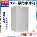 HERAN 禾聯 95公升 單門式 冰箱/小冰箱 HRE-1011