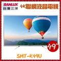 【SANLUX 台灣三洋】49型 4K2K聯網液晶電視 附視訊盒《SMT-K49U》178度超廣角水平可視角度