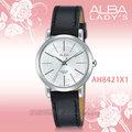 CASIO時計屋 ALBA 雅柏手錶 AH8421X1 石英女錶 皮革錶帶 銀白 防水50米 全新品 保固一年 開發票