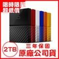 WD My Passport 2TB 2.5吋 行動硬碟 隨身硬碟 外接式硬碟 原廠公司貨 2T
