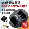 ROWA 樂華 FOR CANON LP-E6 LPE6 電池 USB 雙槽 充電器 BM015 原廠電池可用 5D 5D2 5D3 5DS 5D4 7D2 50D 80D 70D 60D 6D 7D..