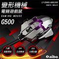 [哈GAME族] ●免運費*可刷卡● aibo G500 USB 遊戲滑鼠 變形機械 電競遊戲鼠 黑客暗殺星 金屬造型 五檔變速 可編寫巨集腳本