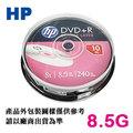【HP】 DVD +R 燒錄  8.5G 光碟  10片 /筒