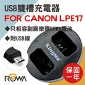 ROWA 樂華 FOR CANON LP-E17 LPE17 電池 USB 雙槽 充電器 BM015 只適用樂華ROWA電池 全新 保固一年 雙充